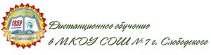 Logo of Дистанционное обучение в МКОУ СОШ № 7 г. Слободского